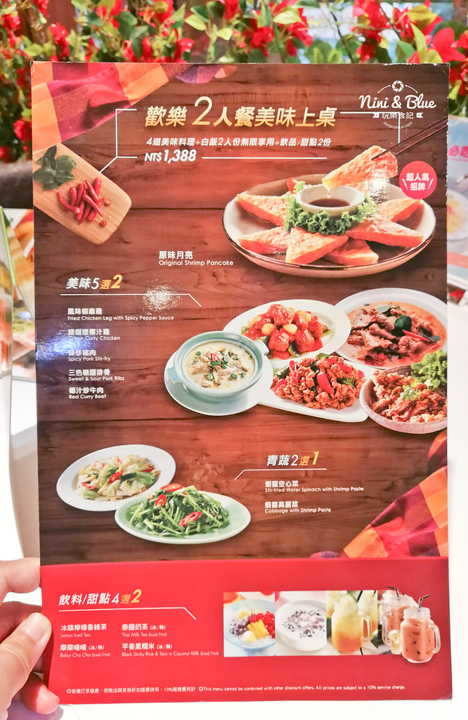 瓦城泰國料理菜單 台中泰式料理01