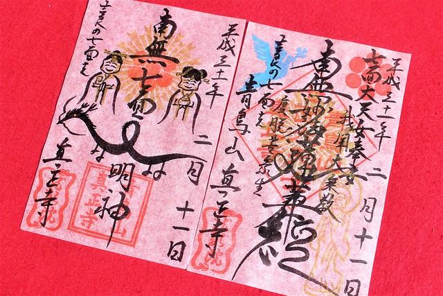 shinshoji-gosyuin012