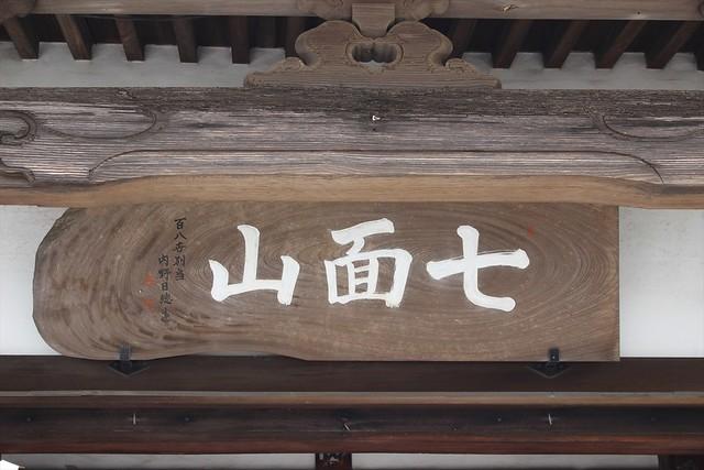 shinshoji-gosyuin005