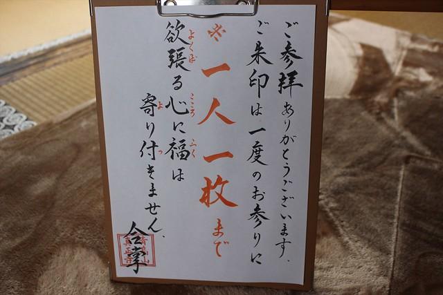 shinshoji-gosyuin007