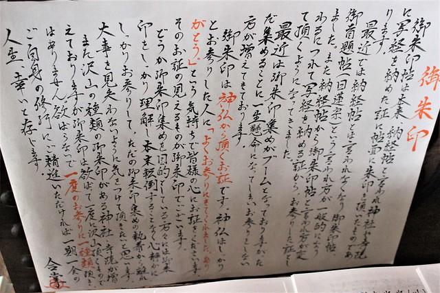 shinshoji-gosyuin006