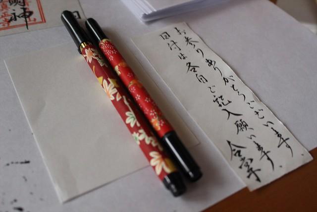 shinshoji-gosyuin009