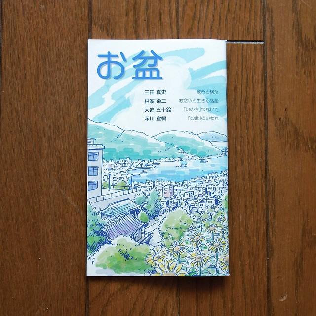 本願寺出版 季節施本「お盆(2019)」