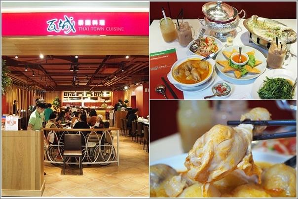 瓦城泰國料理(桃園環球A8店)