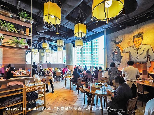 Savoey Teminal21 Asok 上味泰餐館 曼谷 7
