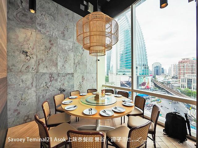 Savoey Teminal21 Asok 上味泰餐館 曼谷 11