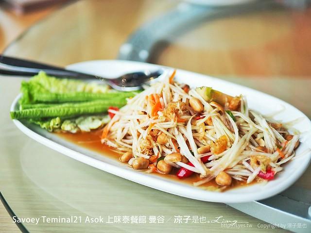Savoey Teminal21 Asok 上味泰餐館 曼谷 26