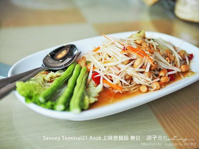 Savoey Teminal21 Asok 上味泰餐館 曼谷 27