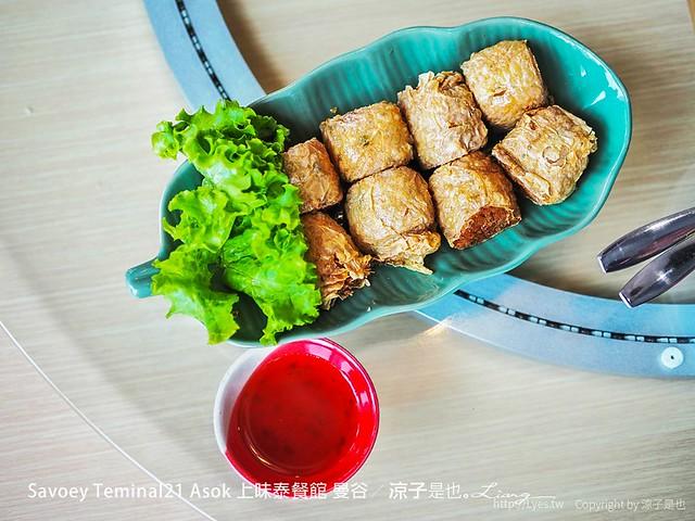Savoey Teminal21 Asok 上味泰餐館 曼谷 30