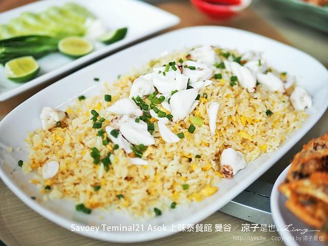 Savoey Teminal21 Asok 上味泰餐館 曼谷 34