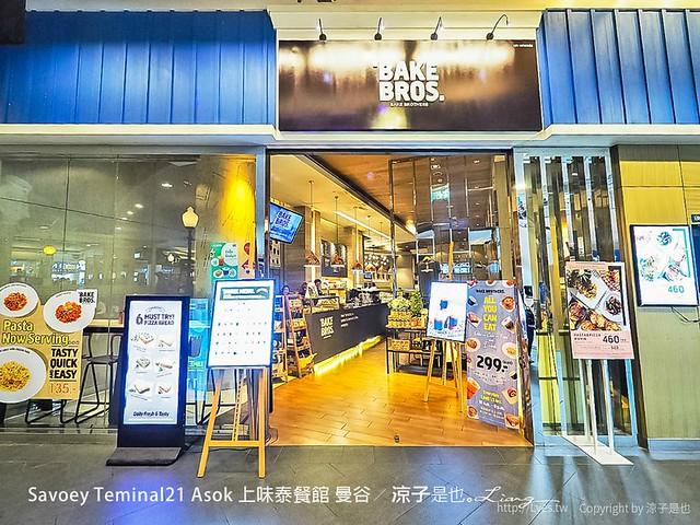 Savoey Teminal21 Asok 上味泰餐館 曼谷 2