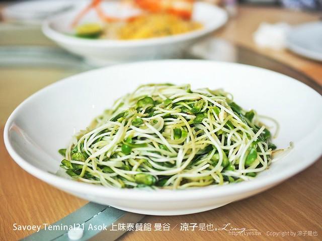 Savoey Teminal21 Asok 上味泰餐館 曼谷 20