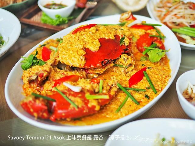 Savoey Teminal21 Asok 上味泰餐館 曼谷 37