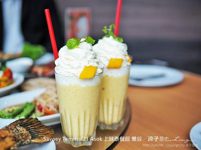 Savoey Teminal21 Asok 上味泰餐館 曼谷 41