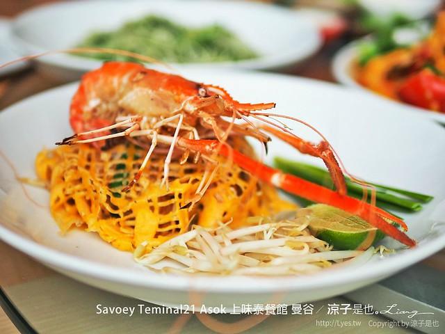 Savoey Teminal21 Asok 上味泰餐館 曼谷 42