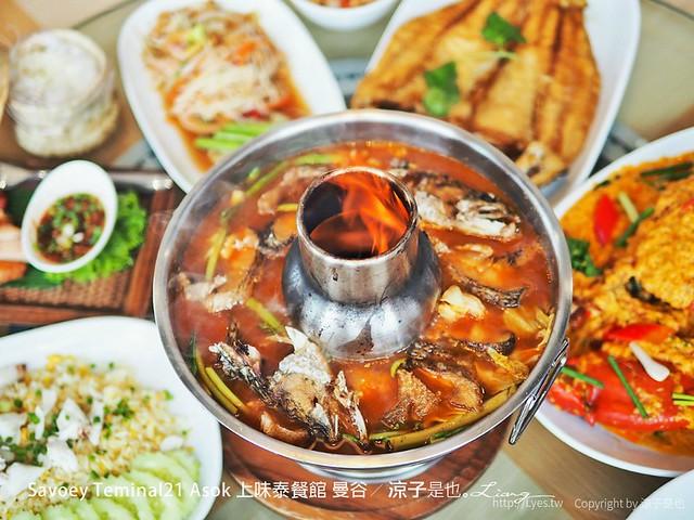 Savoey Teminal21 Asok 上味泰餐館 曼谷 44