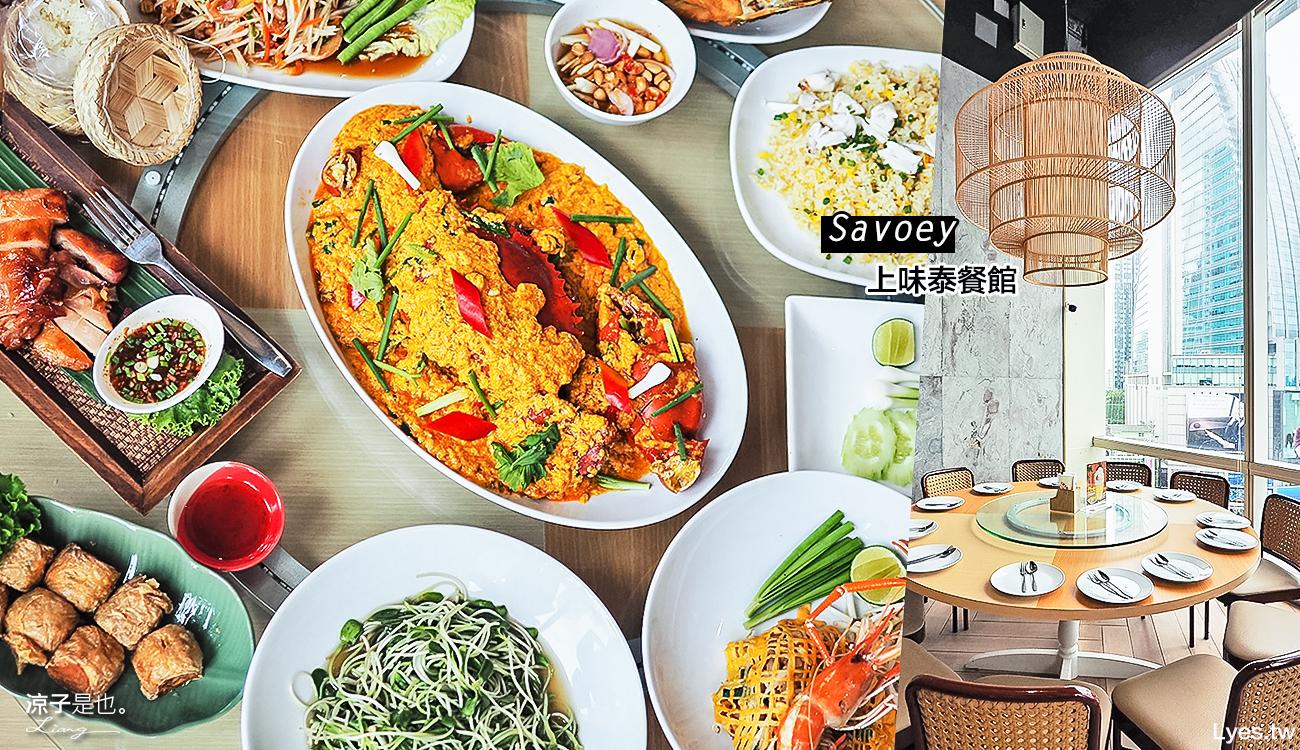 Savoey Teminal21 Asok 上味泰餐館 泰國 曼谷 美食 餐廳
