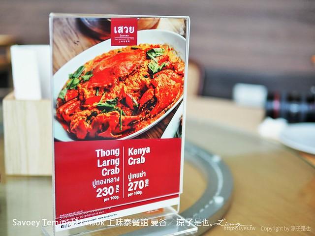Savoey Teminal21 Asok 上味泰餐館 曼谷 16
