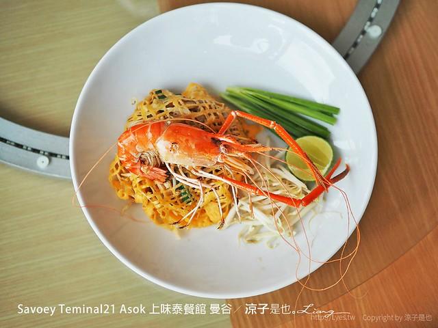 Savoey Teminal21 Asok 上味泰餐館 曼谷 17