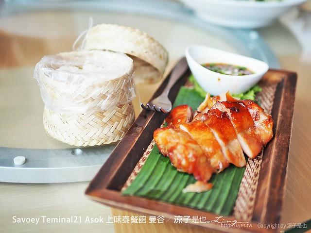 Savoey Teminal21 Asok 上味泰餐館 曼谷 24