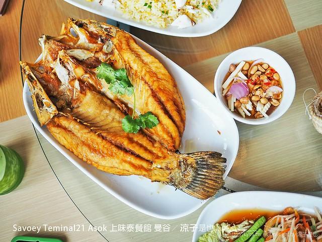 Savoey Teminal21 Asok 上味泰餐館 曼谷 31
