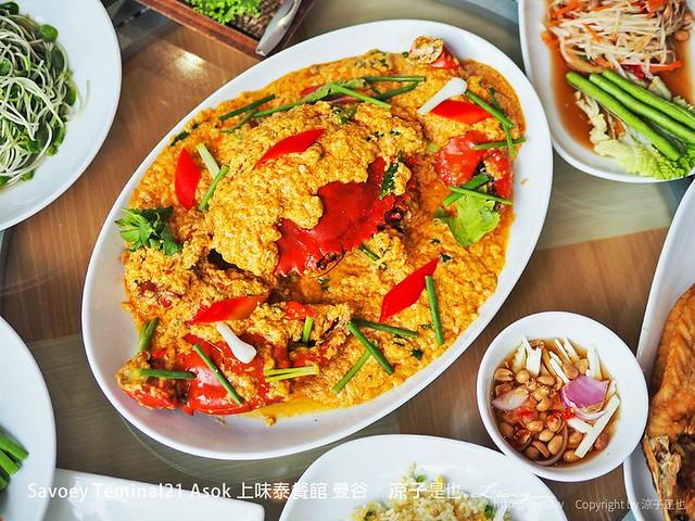 Savoey Teminal21 Asok 上味泰餐館 曼谷 36