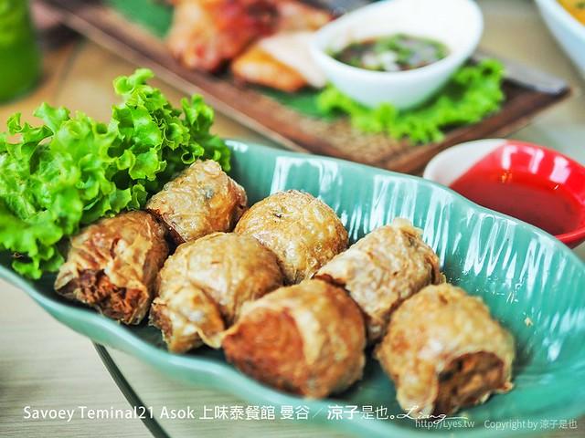 Savoey Teminal21 Asok 上味泰餐館 曼谷 39
