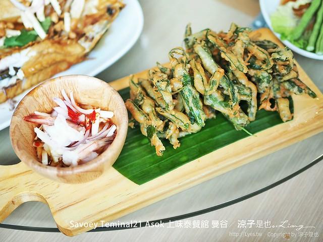 Savoey Teminal21 Asok 上味泰餐館 曼谷 51