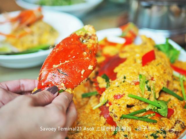 Savoey Teminal21 Asok 上味泰餐館 曼谷 52