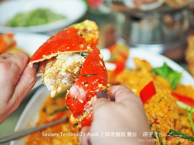 Savoey Teminal21 Asok 上味泰餐館 曼谷 53