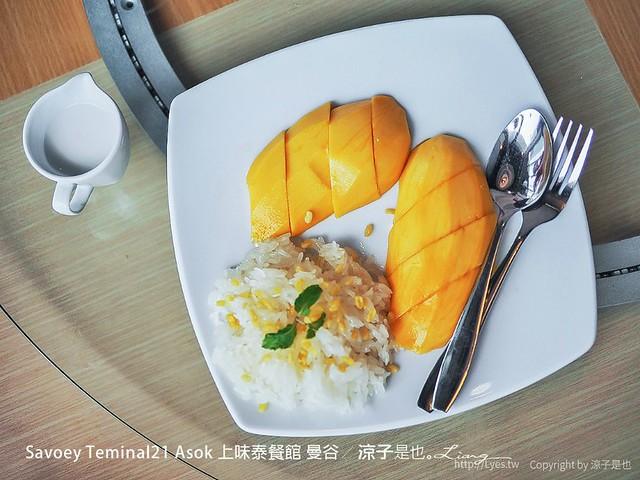 Savoey Teminal21 Asok 上味泰餐館 曼谷 56