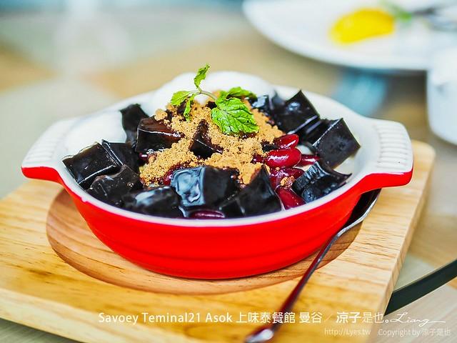 Savoey Teminal21 Asok 上味泰餐館 曼谷 59