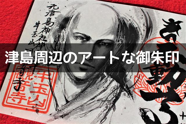 tsushima-gosyuin