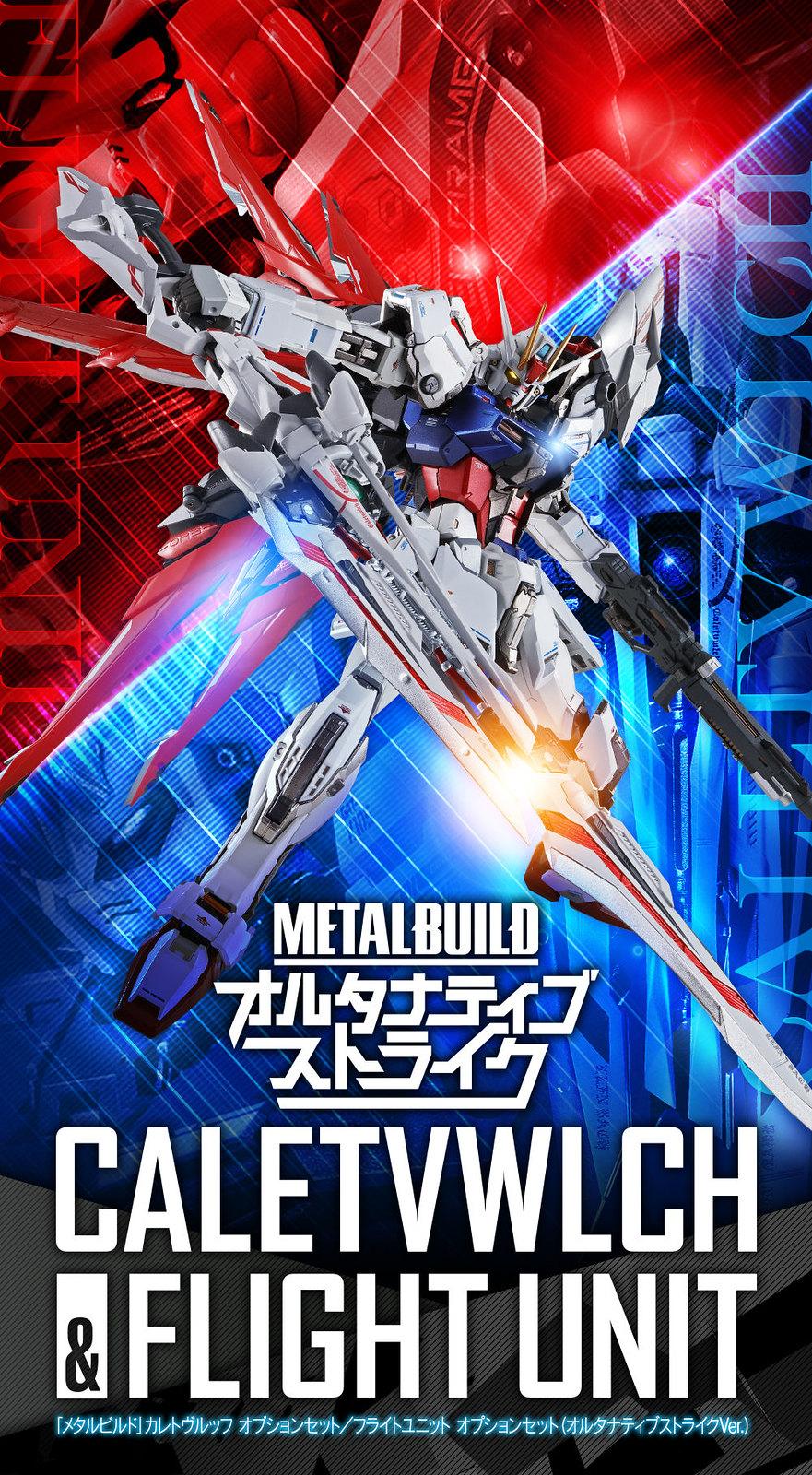 【更新官圖&販售資訊】METAL BUILD《機動戰士鋼彈SEED MSV》『オルタナティブストライク』系列第一彈:烈雷劍(カレトヴルッフ)