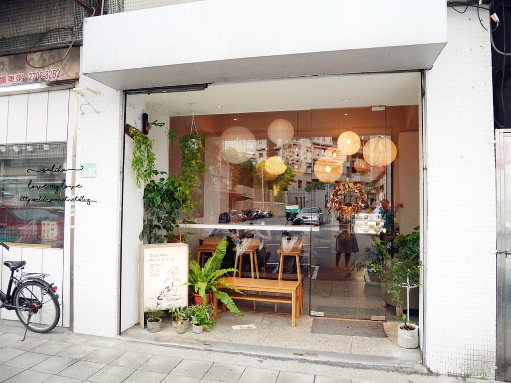 台北大安區科技大樓站好吃甜點推薦果果Guoguo人氣蛋糕下午茶咖啡館 (1)