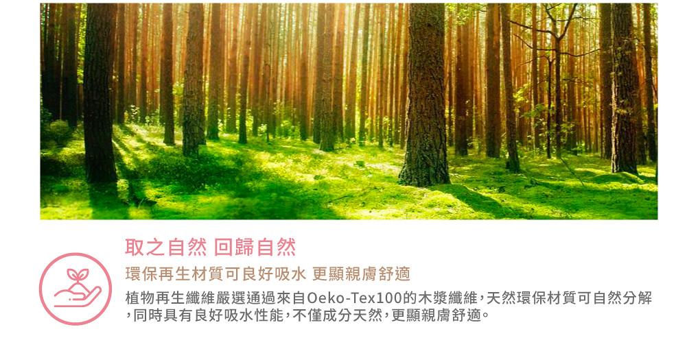 環保再生材質