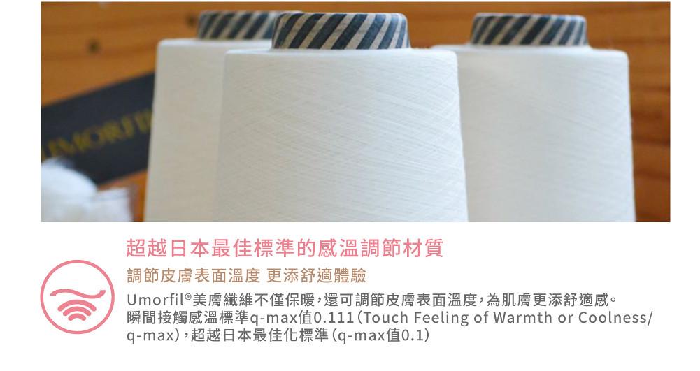 超越日本最佳體感溫度居家服