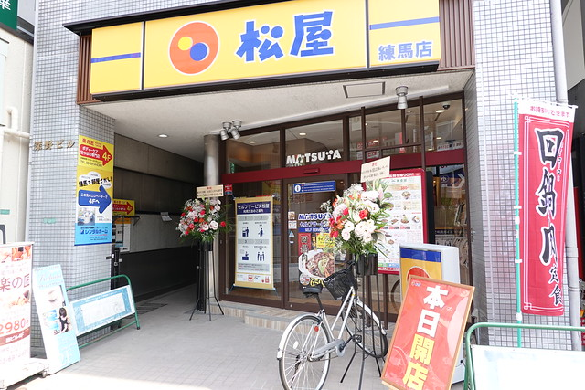 松屋(練馬)