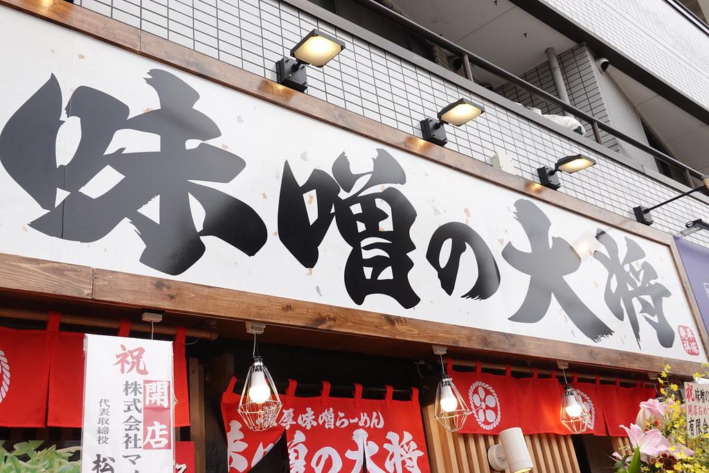 味噌の大将(新江古田)