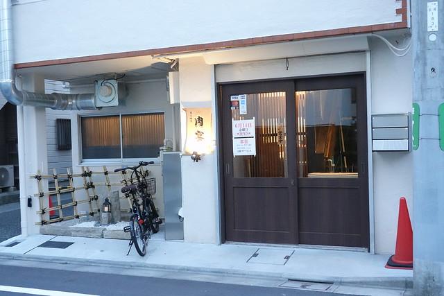 肉宴(椎名町)
