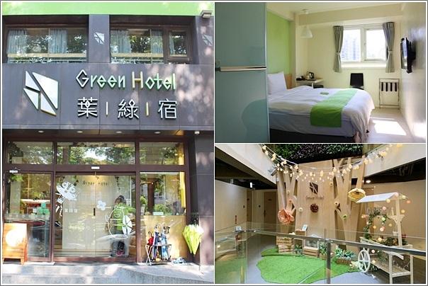 台中逢甲葉綠宿旅館 Fengjia Green Hotel (1)