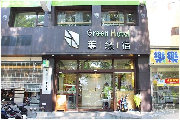 台中逢甲葉綠宿旅館 Fengjia Green Hotel (5)