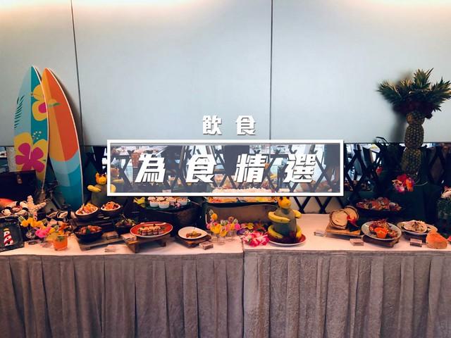 [ 尖沙咀站 ] 掃清悶熱暑氣 — 柏景餐廳「ALOHA」夏威夷盛夏派對自助餐
