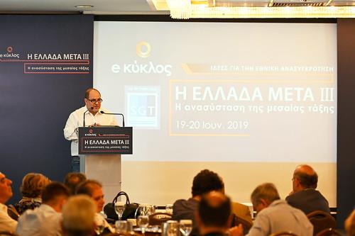 CS00944_Day1_Ελλάδα Μετά ΙΙΙ