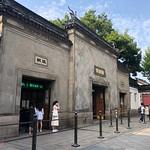 [中國] 蘇州 拙政園