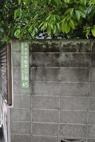 谷根千散歩〜千駄木界隈