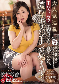 JUY-871 If You Are Watching A Very Popular Serialized TV Drama With Your Mother-in-law, The Rich Kiss Scene Begins …. Makimura Ayaka