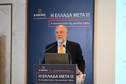 CS02017_Day2_Ελλάδα Μετά ΙΙΙ