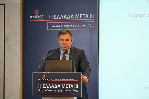 CS01960_Day2_Ελλάδα Μετά ΙΙΙ