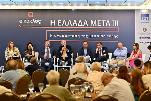 CS02280_Day2_Ελλάδα Μετά ΙΙΙ